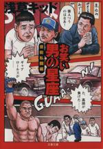 お笑い 男の星座-芸能私闘編(文春文庫)(文庫)