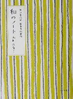 和のノート 女の子向け日本文化案内(単行本)