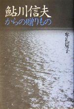 鮎川信夫からの贈りもの(単行本)