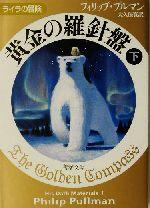黄金の羅針盤 ライラの冒険(新潮文庫)(下)(文庫)