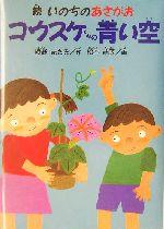 コウスケくんの青い空 続いのちのあさがお(ドキュメンタル童話シリーズ続)(児童書)
