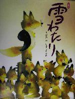 雪わたり(いもとようこ名作絵本)(児童書)