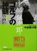 中部銀次郎 ゴルフの神髄 新編もっと深く、もっと楽しく(日経ビジネス人文庫)(文庫)