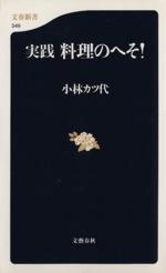 実践・料理のへそ!(文春新書)(新書)