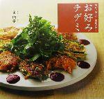 お好みチヂミ 簡単、楽しい、韓国お焼き(単行本)