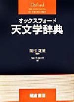 オックスフォード天文学辞典(オックスフォード辞典シリーズ)(単行本)