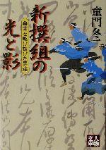 新撰組の光と影 幕末を駆け抜けた男達(人物文庫)(文庫)