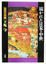 描かれた日本の中世 絵図分析論(単行本)