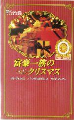 富豪一族のクリスマス 富豪一族の肖像(シルエット別冊)(新書)