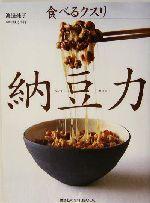 納豆力・食べるクスリ 食べるクスリ(講談社のお料理BOOK)(単行本)