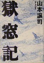 獄窓記(単行本)