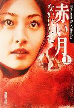 赤い月(新潮文庫)(上)(文庫)