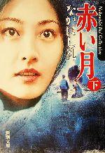 赤い月(新潮文庫)(下)(文庫)