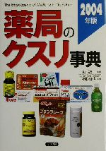 薬局のクスリ事典(2004年版)(単行本)