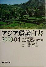 アジア環境白書(2003/04)(単行本)