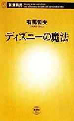 ディズニーの魔法(新潮新書)(新書)