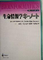 生命情報学キーノート(キーノートシリーズ)(単行本)