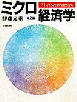 ミクロ経済学 第2版(単行本)