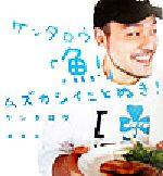 ケンタロウ「魚!」ムズカシイことぬき!(講談社のお料理BOOK)(単行本)
