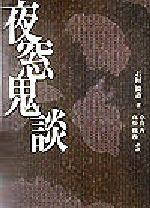 夜窓鬼談(単行本)