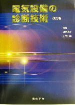 電気設備の診断技術 改訂版(単行本)