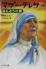 マザー・テレサ ほんとうの愛(ドキュメンタル童話シリーズ)(児童書)