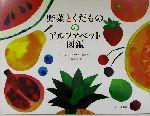 野菜とくだもののアルファベット図鑑(児童書)