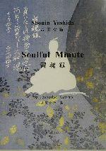 英完訳「留魂録」Soulful Minute 英完譯書(単行本)