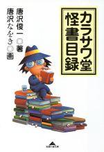 カラサワ堂怪書目録(知恵の森文庫)(文庫)