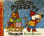 メイシーちゃんのクリスマス・イブ(児童書)