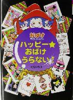 ハッピー・おばけうらない! おばけマンション4(ポプラ社の新・小さな童話199)(児童書)