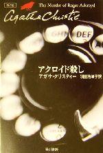 アクロイド殺し(ハヤカワ文庫クリスティー文庫3)(文庫)
