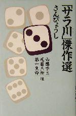 「サラ川」傑作選さんびょうし(さんびょうし)(新書)