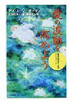 愛の波動を高めよう 霊的成長のためのガイドブック(単行本)