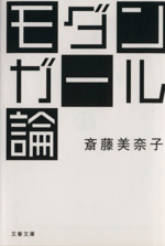 モダンガール論(文春文庫)(文庫)