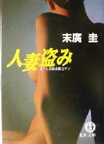 人妻盗み(徳間文庫)(文庫)