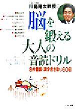 脳を鍛える大人の音読ドリル 名作音読・漢字書き取り60日(別冊付)(単行本)