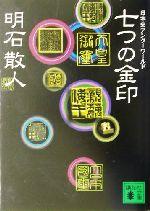 七つの金印 日本史アンダーワールド(講談社文庫)(文庫)