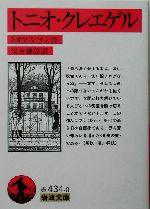トニオ・クレエゲル(岩波文庫)(文庫)