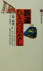 鉄道ひとつばなし(講談社現代新書)(新書)