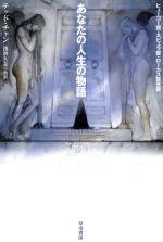 あなたの人生の物語(ハヤカワ文庫SF)(文庫)
