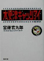 木更津キャッツアイ(角川文庫)(文庫)