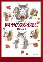 わちふぃーるど 四季の絵ばなし(中公文庫てのひら絵本)(文庫)