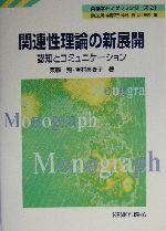 関連性理論の新展開 認知とコミュニケーション(英語学モノグラフシリーズ2121)(単行本)