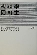 視聴率の戦士 テレビクリエイター列伝(単行本)
