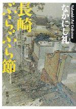 長崎ぶらぶら節(新潮文庫)(文庫)