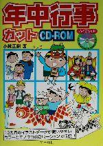 年中行事カットCD‐ROM(CD-ROM1枚付)(単行本)
