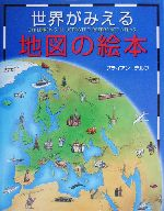 世界がみえる地図の絵本(児童書)