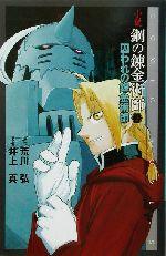 小説 鋼の錬金術師 囚われの錬金術師(COMIC NOVELS)(2)(新書)