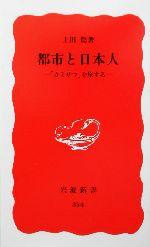 都市と日本人 「カミサマ」を旅する(岩波新書)(新書)